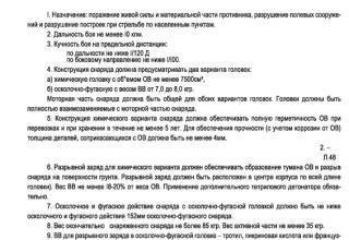 Тактико-технические требования № 1921 на реактивный снаряд увеличенной мощности (25.04.1941 г.)
