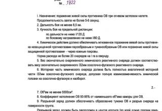 Тактико-технические требования на опытный образец 132мм химического реактивного снаряда № 1922