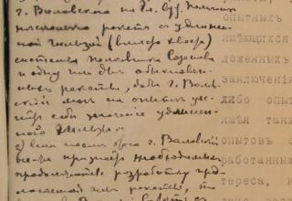 Архив ВИМАИВиВС. Ф.4. Оп.39/3. Д.704. Л.241.