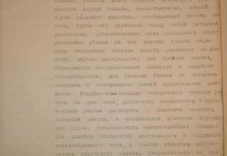 Архив ВИМАИВиВС. Ф.4. Оп.39/3. Д.704. Л.242.
