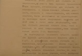 Архив ВИМАИВиВС. Ф.4. Оп.39/3. Д.704. Л.243.