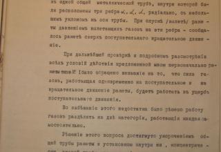 Архив ВИМАИВиВС. Ф.4. Оп.39/3. Д.704. Л.244.