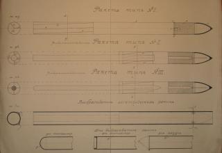 Архив ВИМАИВиВС. Ф.4. Оп.39/3. Д.704. Л.245.