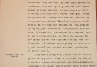 Архив ВИМАИВиВС. Ф.4. Оп.39/3. Д.704. Л.251.