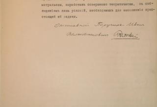 Архив ВИМАИВиВС. Ф.4. Оп.39/3. Д.704. Л.252.