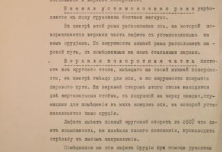 Архив ВИМАИВиВС. Ф.4. Оп.39/3. Д.704. Л.253.