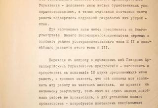 Архив ВИМАИВиВС. Ф.4. Оп.39/3. Д.704. Л.255.