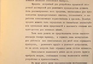 Архив ВИМАИВиВС. Ф.4. Оп.39/3. Д.704. Л.256.