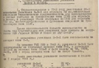 ЦВМА. Ф.430. Оп.1. Д.1283. Л.172.