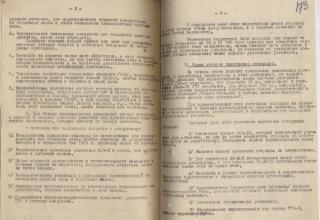 ЦВМА. Ф.430. Оп.1. Д.1283. ЛЛ.172об,173.
