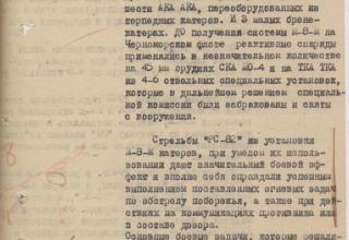 ЦВМА. Ф.430. Оп.1. Д.1283. Л.184.