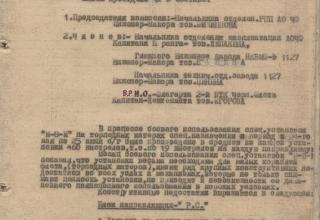 ЦВМА. Ф.430. Оп.1. Д.347. Л.179.