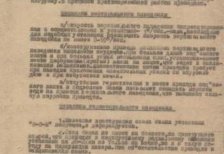 ЦВМА. Ф.430. Оп.1. Д.347. Л.180.