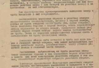 ЦВМА. Ф.430. Оп.1. Д.1281. Л.5.