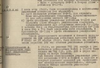 ЦВМА. Ф.430. Оп.1. Д.1282. Л.110.