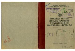 Временное краткое описание реактивной установки 24-М-8 и реактивного снаряда М-8. - Военмориздат 1944.