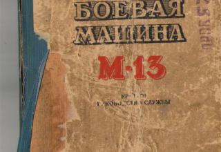 Боевая машина М-13. Краткое руководство службы.