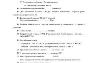 """Проект Технического задания на разработку боевых машин полковой и дивизионной реактивных систем залпового огня """"Град-I"""" и """"Град-2"""""""