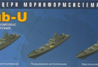 Модульный комплекс ракетного оружия Club-U