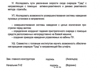 Перспективный план развития реактивных систем залпового огня (РСЗО) (воссозданный электронный вариант)