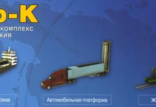 Контейнерный комплекс ракетного оружия Club-K