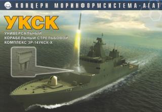 Универсальный корабельный стрельбовой комплекс ЗР-14УКСК-Х