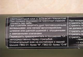 Пояснительная надпись на составном элементе малогабаритного гранатометного комплекса