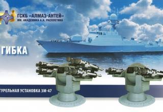 ТУРЕЛЬНАЯ УСТАНОВКА ЗМ-47 (ГИБКА)