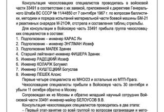 ЦАМО РФ. Ф.81. Оп.856348сс. Д.41. Л.184.