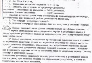 ЦАМО РФ. Ф.81. Оп.160821сс. Д.123. Л.4.
