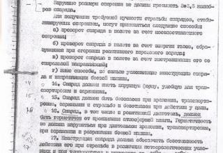 ЦАМО РФ. Ф.81. Оп.160821сс. Д.123. Л.5.