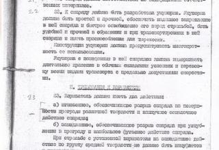 ЦАМО РФ. Ф.81. Оп.160821сс. Д.123. Л.6.