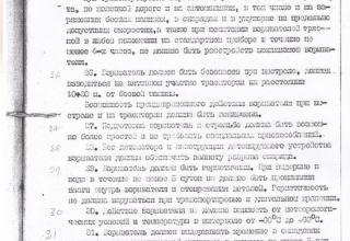 ЦАМО РФ. Ф.81. Оп.160821сс. Д.123. Л.7.