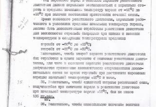 ЦАМО РФ. Ф.81. Оп.160821сс. Д.123. Л.8.