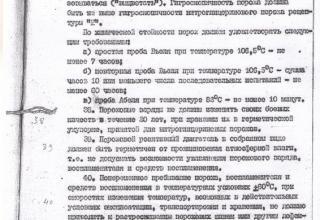 ЦАМО РФ. Ф.81. Оп.160821сс. Д.123. Л.9.