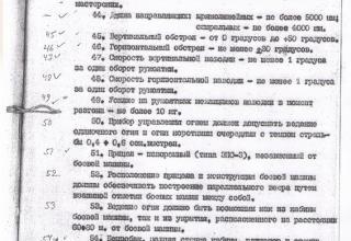 ЦАМО РФ. Ф.81. Оп.160821сс. Д.123. Л.10.