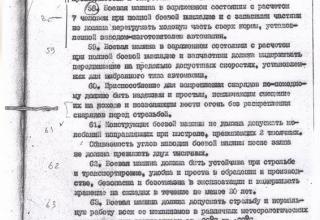 ЦАМО РФ. Ф.81. Оп.160821сс. Д.123. Л.11.