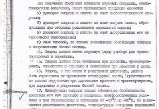 ЦАМО РФ. Ф.81. Оп.160821сс. Д.124. Л.12.