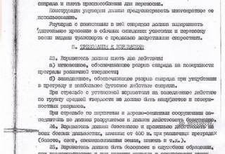 ЦАМО РФ. Ф.81. Оп.160821сс. Д.124. Л.13.