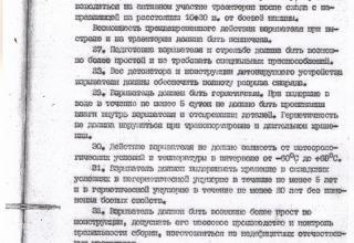 ЦАМО РФ. Ф.81. Оп.160821сс. Д.124. Л.14.