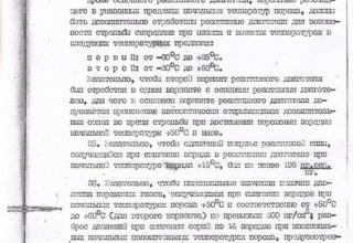 ЦАМО РФ. Ф.81. Оп.160821сс. Д.124. Л.15.
