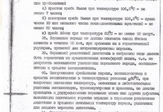 ЦАМО РФ. Ф.81. Оп.160821сс. Д.124. Л.16.