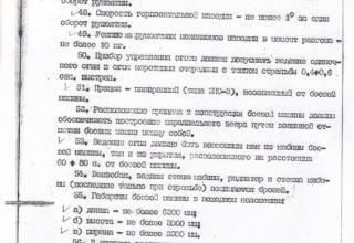 ЦАМО РФ. Ф.81. Оп.160821сс. Д.124. Л.17.