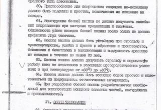 ЦАМО РФ. Ф.81. Оп.160821сс. Д.124. Л.18.
