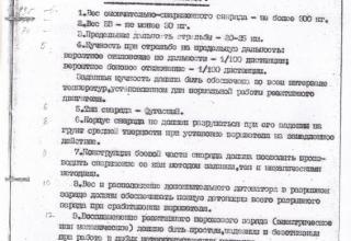 ЦАМО РФ. Ф.81. Оп.160821сс. Д.125. Л.2.