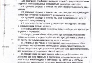 ЦАМО РФ. Ф.81. Оп.160821сс. Д.125. Л.3.