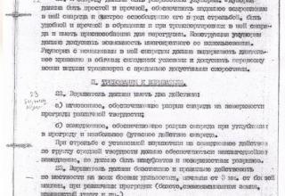 ЦАМО РФ. Ф.81. Оп.160821сс. Д.125. Л.4.