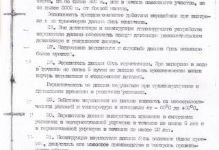 ЦАМО РФ. Ф.81. Оп.160821сс. Д.125. Л.5.