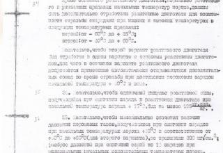 ЦАМО РФ. Ф.81. Оп.160821сс. Д.125. Л.6.