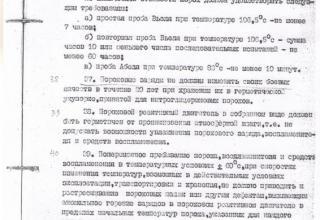 ЦАМО РФ. Ф.81. Оп.160821сс. Д.125. Л.7.